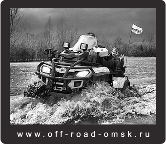 www.off-road-omsk.ru